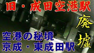 【廃墟】旧・成田空港駅・忘れられた秘境『京成東成田駅』 Old Narita Airport Railway Station 1978-1991