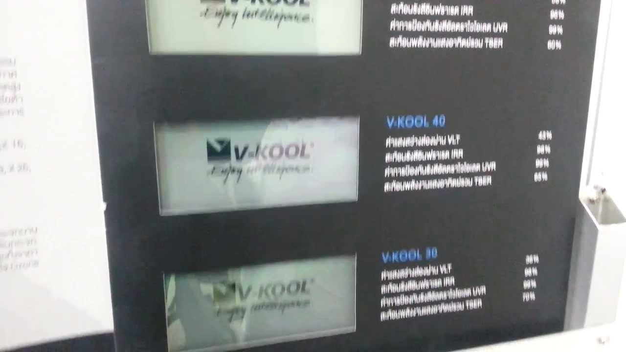 ตัวอย่าง ฟิล์ม V-KOOL Solitaire Energy BY V-KOOL Corp - YouTube