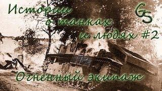 Истории о танках и людях #2 Огненный Экипаж Т-28(Электронные и аудиокниги в качественной оцифровке и в любом доступном формате! http://adset.biz/433 Продолжаю работ..., 2013-07-20T11:30:23.000Z)