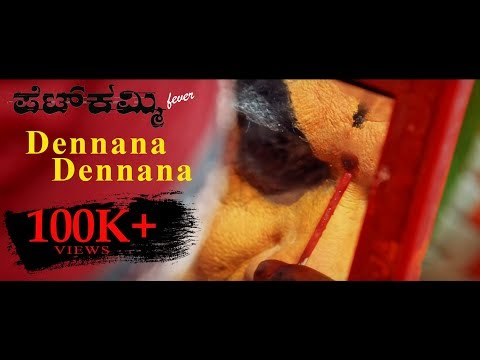 || DENNANA DENNANA VIDEO SONG || || PETTKAMMI || || TULU NEW MOVIE ||