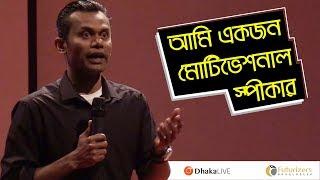 আমি একজন মোটিভেশনাল স্পীকার || Solaiman Shukhon -  A Motivational Speaker || Think Outside The Box