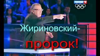 Жириновский о ТРЕТЬЕЙ МИРОВОЙ ВОЙНЕ.Он-пророк.