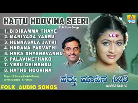 ಹತ್ತು ಹೂವಿನ ಸೀರೆ-Hattu Hoovina Seeri | Kannada Traditional Folk Songs | Audio Jukebox