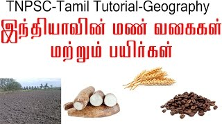TNPSC Tamil Tutorial || Types of Soils and Crops in India