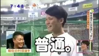村田修一と坂本勇人の意外なオモロイ関係性【4:40秒】  今度から友達で後輩の坂本勇人に奢ってもらう 「野球人生に悔いありません」引退スピーチ 他 まとめ 2000本安打は達成して欲しかったです‼️