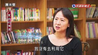2018.07.28【民視異言堂】豐收的蕉慮