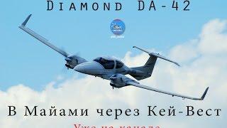 Diamond DA42 полет в Майами и Кей Вест  HD 1080