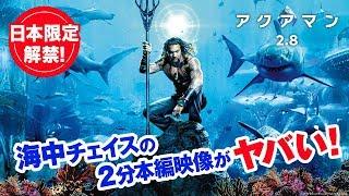 【日本限定解禁!】映画『アクアマン』海中チェイスの本編映像2分【HD】2019年2月8日(金)公開