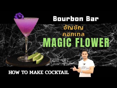 สูตรค็อกเทล อัญชัน   How to make cocktail butterfly pea   Magic Drink   Bar