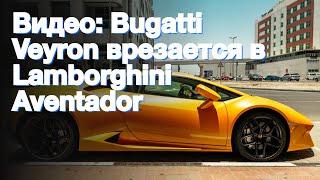 Видео: Bugatti Veyron врезается в Lamborghini Aventador