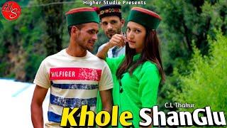 Latest Pahari Song | Khole Shanglu | By C.L Thakur || Music Rajeev Negi || Higher Studio