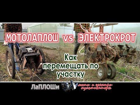 видео: МотоЛаплош VS ЭлектроКрот // Перекатывание по участку // Синхрон
