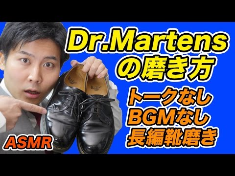 Dr.Martensの磨き方【長編靴磨き・ASMR】