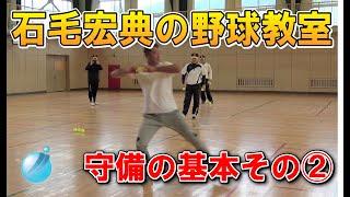 石毛宏典の野球教室 (捕球時に腕を引かないこと 踏み込んでワンステップでスローイング)