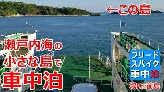 瀬戸内海の小さな島「前島」で車中泊【チキンステーキ】