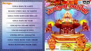 Gogaji Na Aashirwad | Goga Maharaj Songs & Aarti | Audio Jukebox | Ratansinh Vaghela Bhakti Songs