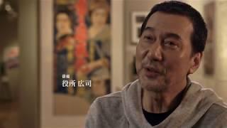 監督は1991年米国アカデミー賞にて映画『収容所の長い日々/日系人と結...