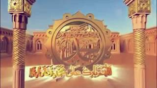 Darood Shareef with a beautiful voice of Hafiz Maz