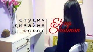 Микро капсульное наращивание волос | Елена Шульман