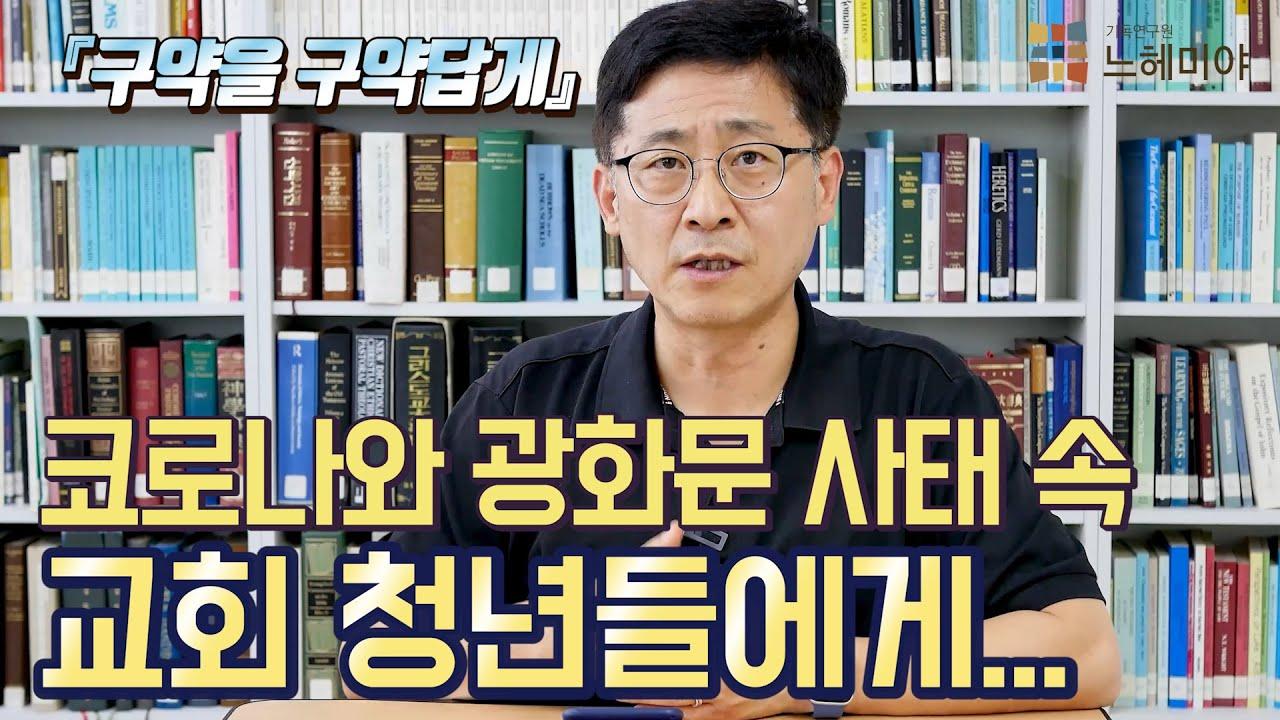 [구약을 구약답게 18화] 코로나와 광화문 사태 속 교회 청년들에게 (김근주 교수)