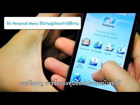 การใช้งาน KTB netbank : รูปแบบการใช้งาน
