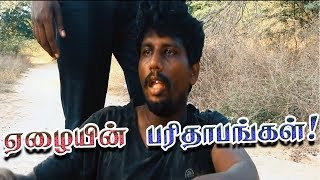Parithapangal – Tamil Short Film