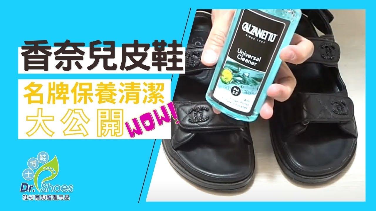 香奈兒皮革涼鞋清潔與保養 shucare舒凱爾貂油 高雄鞋博士嚴選鞋材 - YouTube