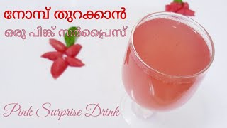 Pink Surprise Lemonade | Iftar Drink | lemon juice Recipe malayalam | Recipe #127