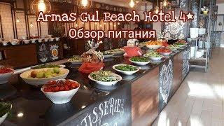 Отель Armas Gul Beach Hotel 4* Турция, Анталия, Кемер | Обзор питания | ЗАВТРАК, ОБЕД И УЖИН