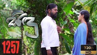 Sidu | Episode 1257 10th june 2021 Thumbnail