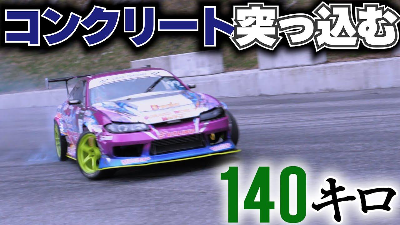 全日本連絡通路ドリフトグランプリに遊びに行ってきました!