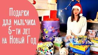 видео Подарок мальчику на 5 лет