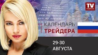InstaForex tv news: Календарь трейдера на 29-30 августа: Будет ли рецессия в США? (USD, EUR, CAD)