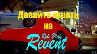 Давайте играть на Revent RP #1   Первый взгляд
