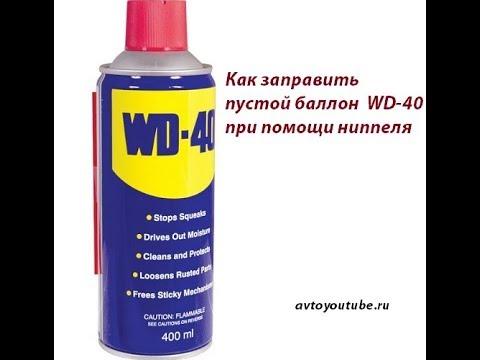 Как заправить пустой баллон  WD 40 при помощи ниппеля