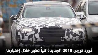 """فورد تورس 2018 الجديدة كلياً تظهر خلال إختبارها قبل الكشف رسمياً """"تقرير وصور"""" Ford Taurus"""