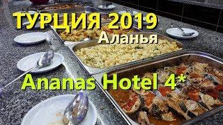 Аланья. Турция 2019. Отель АНАНАС обзор еды.Все включено.