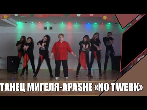 Видео: Танец Мигеля-Apashe No Twerk