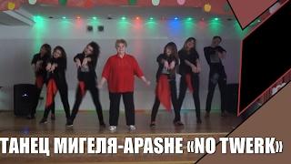 "Танец Мигеля-Apashe ""No Twerk"""