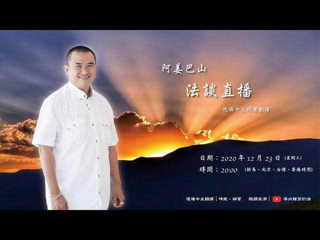 心學解析——阿姜巴山|2020年12月23日(泰語開示+中文同聲翻譯)