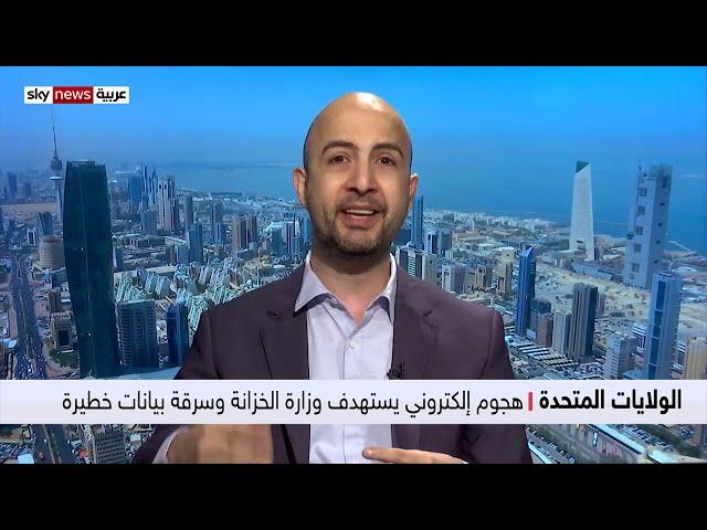 مقابلتي  على سكاي نيوز عربية للحديث عن التفاصيل المتعلقة في عملية اختراق وزارة الخزانة الأميركية