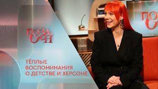 Тёплые воспоминания Светланы Тарабаровой о детстве и Херсоне   «Позаочі» на «Интере»