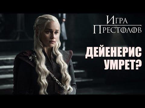 Игра Престолов 7 сезон - Дейенерис умрет? Теории Game of Thrones