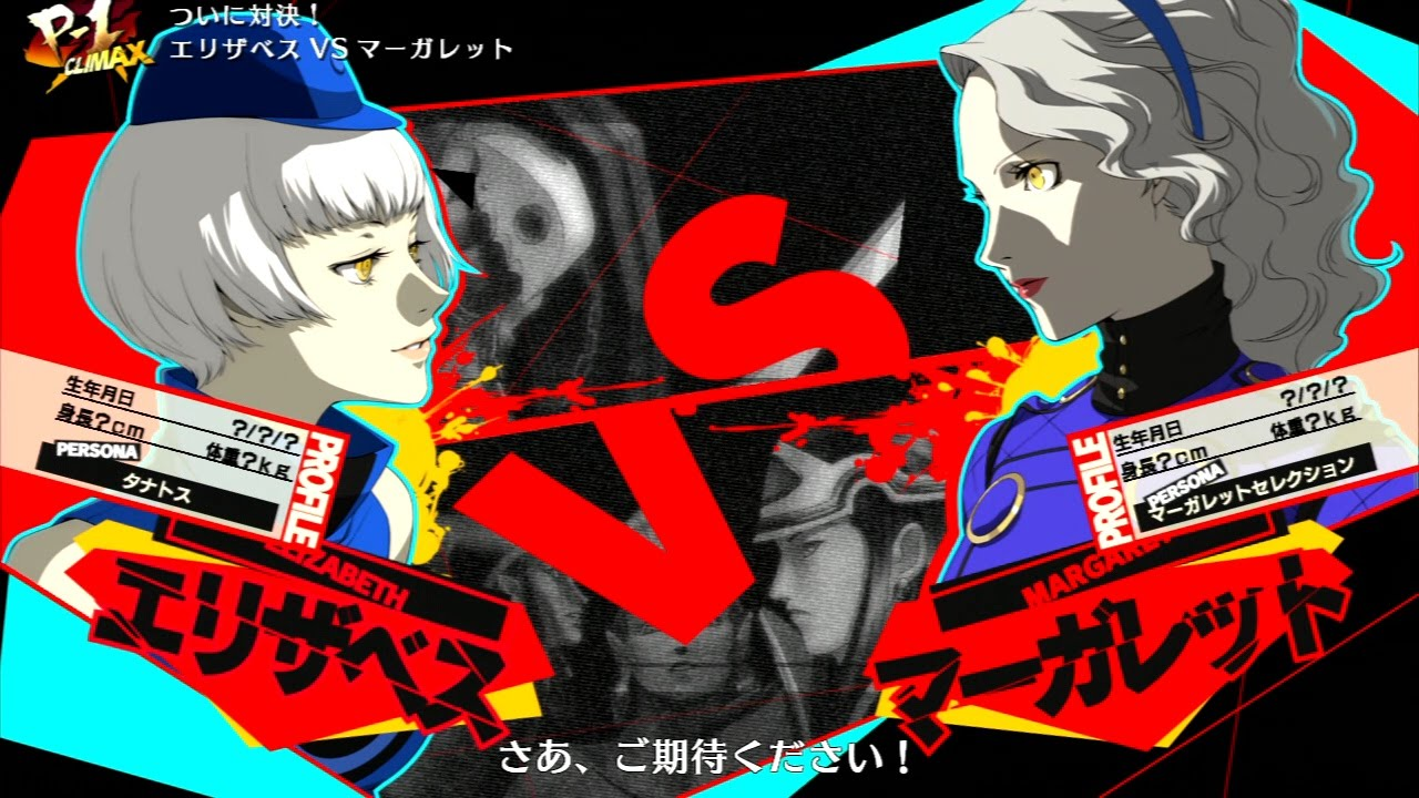 Persona 4 The Ultimax Ultra Suplex Hold Ps3 Iso
