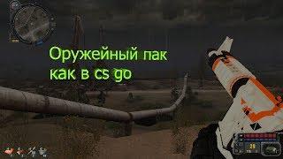 Сталкер зов припяти оружейный пак cs go