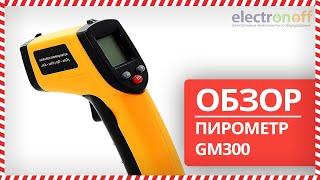 Пирометр GM 300 - инфракрасный термометр. Измеряет температуру до 380°C(, 2013-06-20T11:52:27.000Z)