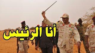 Download Video من هو حميدتي الذي سيصبح رئيس السودان الجديد؟ متعطش للسلطة ويرفضه الثوار MP3 3GP MP4