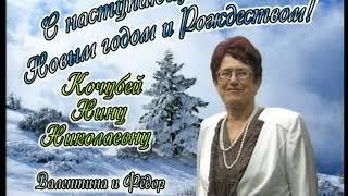 С Новым Годом и юбилеем Нину Николаевну Кочубей