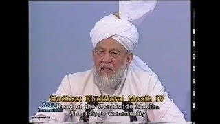 Friday Sermon 11 July 1997