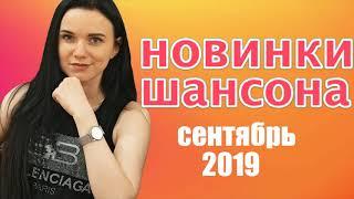 Новинки Шансона -  Сентябрь 2019